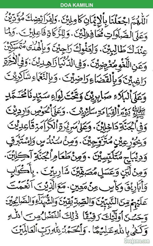 doa kamilin sesudah sholat tarawih