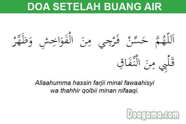 doa istinja setelah buang air