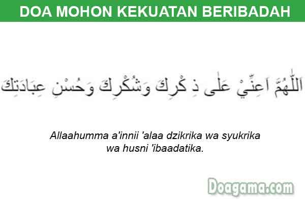 doa memohon kekuatan untuk beribadah