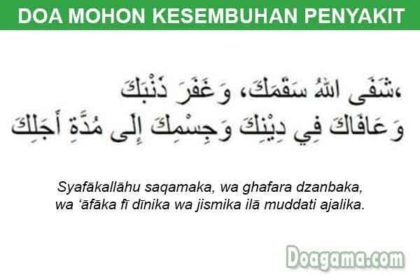 doa mohon kesembuhan penyakit
