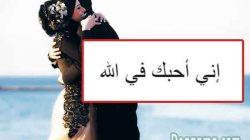 tulisan arab ana uhibbuka uhibbuki fillah